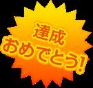 達成おめでとう!