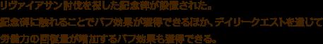 リヴァイアサン討伐を祝した記念碑が設置された。記念碑に触れることでバフ効果が獲得できるほか、デイリークエストを通じて労働力の回復量が増加するバフ効果も獲得できる。
