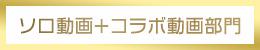 ソロ動画+コラボ動画部門