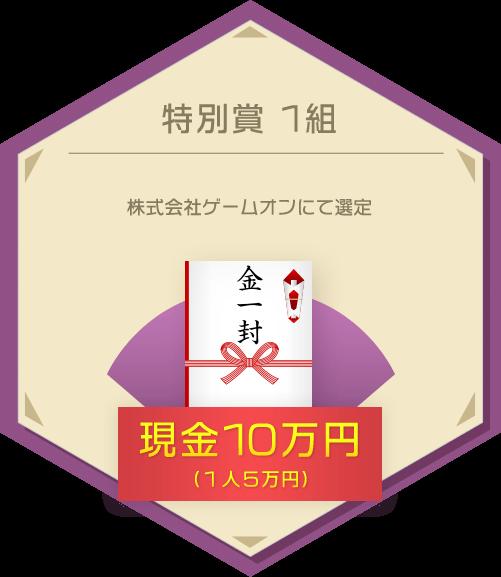 特別賞 1組