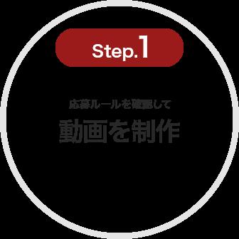 Step.1 応募ルールを確認して動画を制作