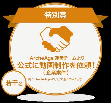 特別賞 若干名 ArcheAge運営チームより公式に動画制作を依頼!例:「ArcheAgeの○○で遊んでみた」等