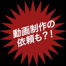動画制作の依頼も?!
