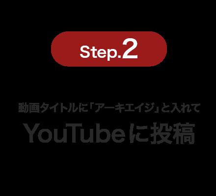 Step.2 動画タイトルに「アーキエイジ」と入れてYouTubeに投稿