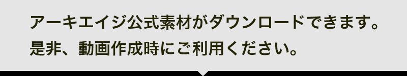 アーキエイジ公式素材がダウンロードできます。是非、動画作成時にご利用ください。