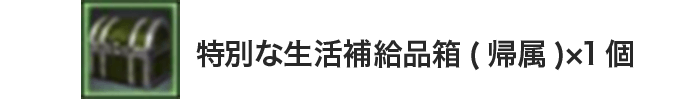 特別な生活補給品箱(帰属)×1個