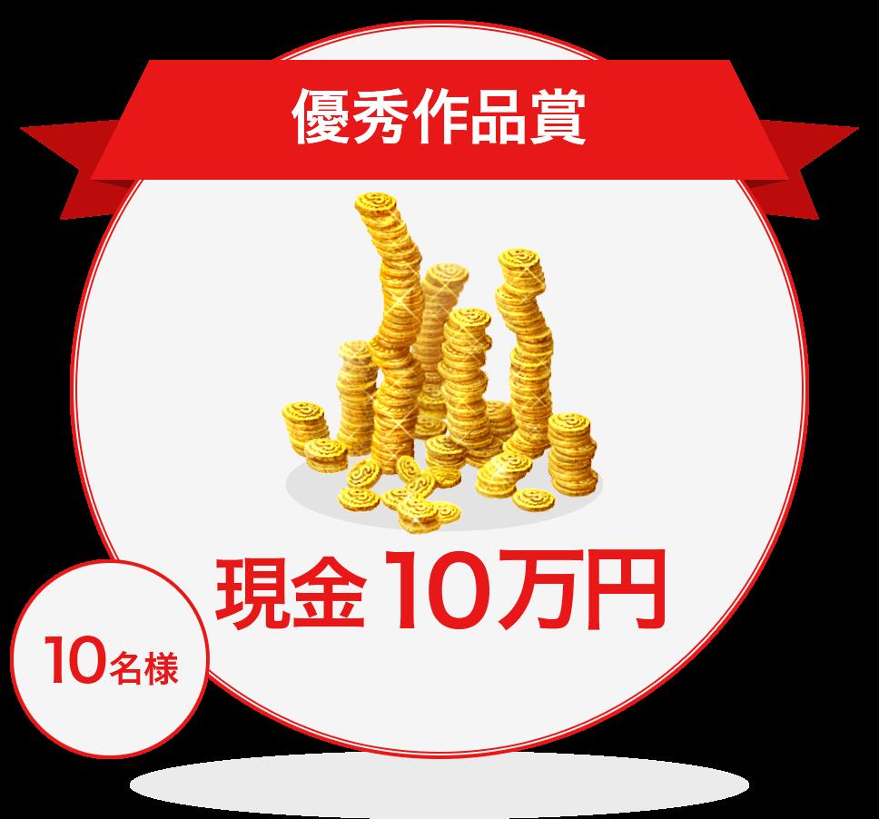 優秀作品賞 10名様 現金10万円