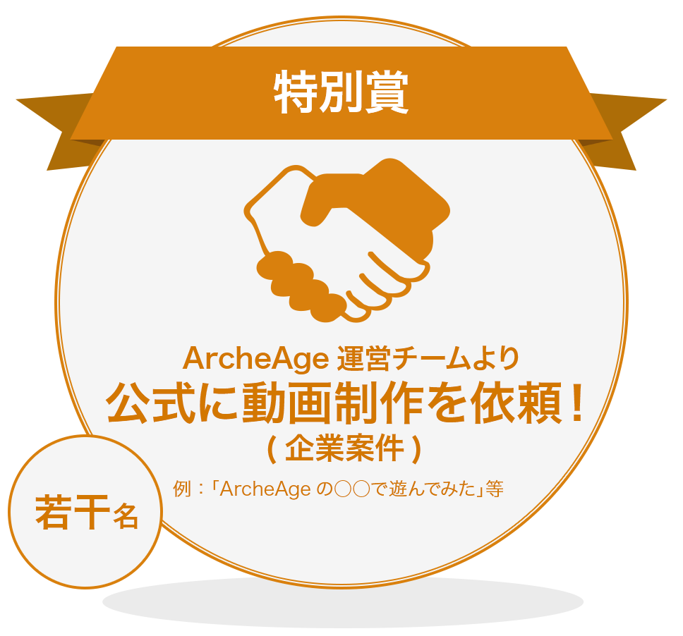 特別賞 ArcheAge運営チームより公式に動画制作を依頼!(企業案件)例:「ArcheAgeの○○で遊んでみた」等