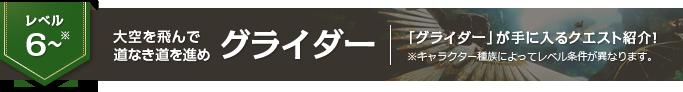 「グライダー」が手に入るクエスト紹介!