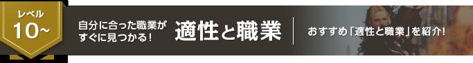 おすすめ「適性と職業」紹介!