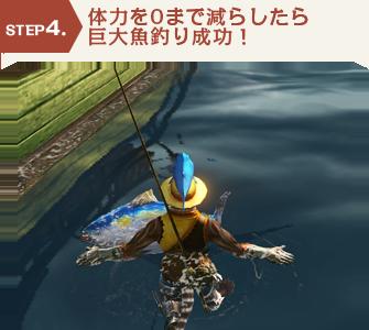 STEP4 体力を0まで減らしたら大魚釣り成功!