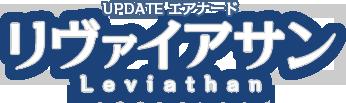 UPDATE エアナード リヴァイアサン Leviathan