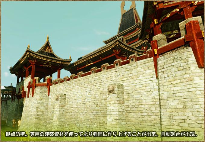 拠点防壁。専用の建築資材を使ってより強固に作り上げることが出来、自動砲台が出現。