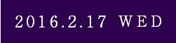 2016.2.17 WED