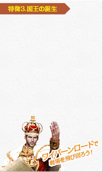 特徴3.国王の誕生