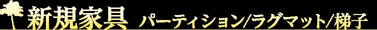 新規家具 パーティション/ラグマット/梯子