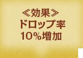 ≪効果≫ドロップ率10%増加