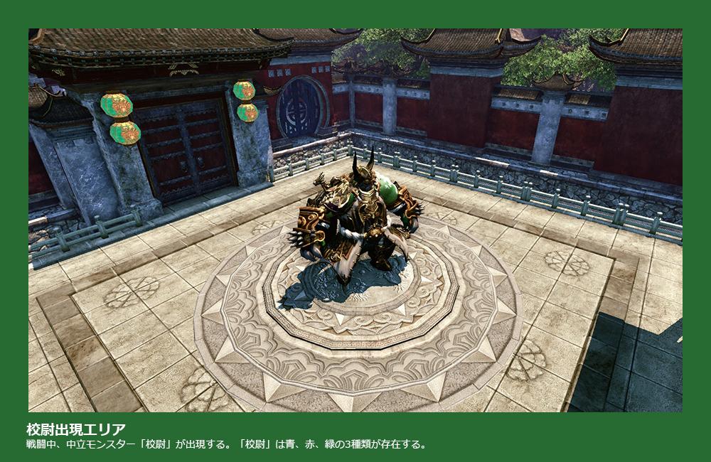 校尉出現エリア 戦闘中、中立モンスター「校尉」が出現する。「校尉」は青、赤、緑の3種類が存在する。