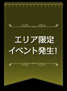 エリア限定イベント発生!
