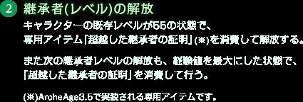 2.継承者レベルの解放