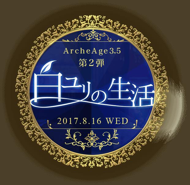 ArcheAge3.5 第2弾 白ユリの生活 2017.8.16 WED