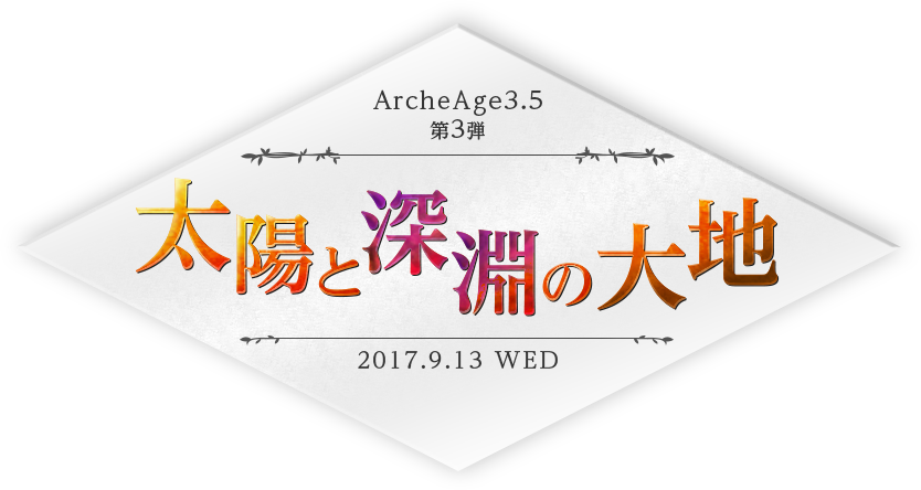 ArcheAge3.5 第3弾 太陽と深淵の大地 2017.9.13 WED