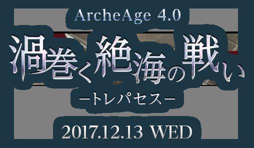 ArcheAge4.0 渦巻く絶海の戦い-トレパセス-2017.12.13 WED