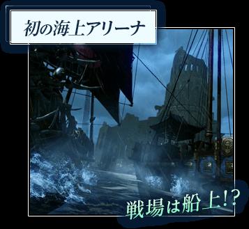 初の海上アリーナ
