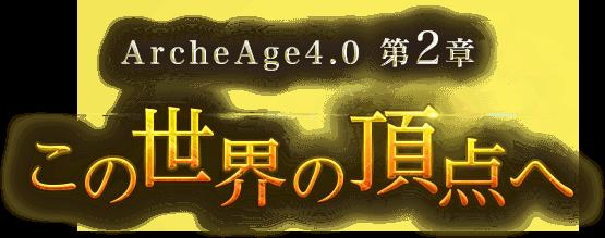 ArcheAge4.0 第2章 この世界の頂点へ