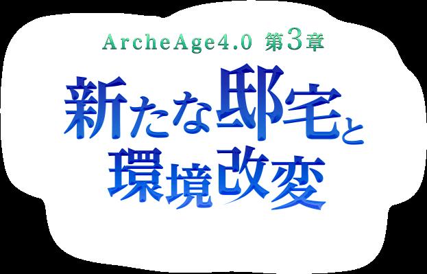 ArcheAge4.0 第3章 新たな邸宅と環境改変