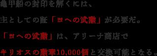 亀甲船の封印を解くには、主としての証「ヨヘの武勲」が必要だ。「ヨヘの武勲」は、アリーナ商店でキリオスの勲章10,000個と交換可能となる。
