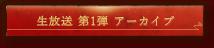 生放送第1弾 アーカイブ
