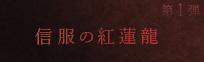 第1弾 信服の紅蓮龍