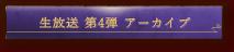 生放送 第4弾 アーカイブ