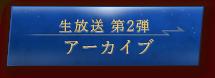 生放送第2弾 アーカイブ