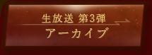 生放送第3弾 アーカイブ