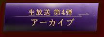 生放送第4弾 アーカイブ