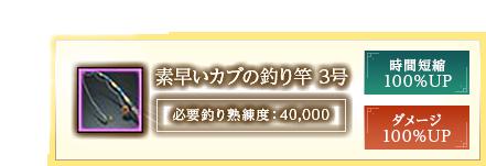 素早いカブの釣り竿3号 必要釣り熟練度:40,000
