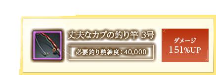 丈夫なカブの釣り竿3号 必要釣り熟練度:40,000