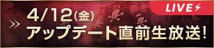 4/12(金)アップデート直前生放送!