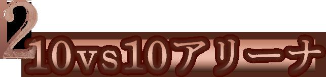10vs10アリーナ