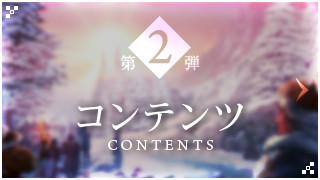 第2弾 コンテンツ