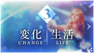 第3弾 変化 生活