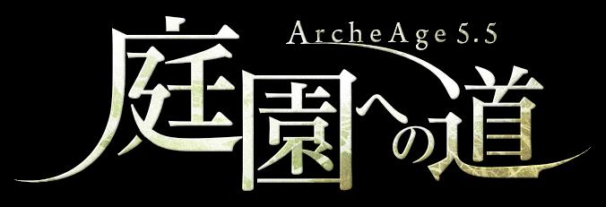 ArcheAge5.5 庭園への道