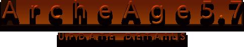 ArcheAge5.7 UPDATE DETAIL