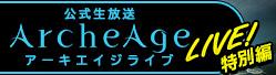 公式生放送ArcheAgeLive
