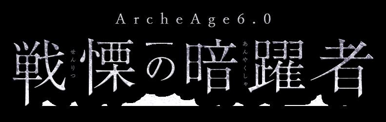 ArcheAge6.0 戦慄の暗躍者