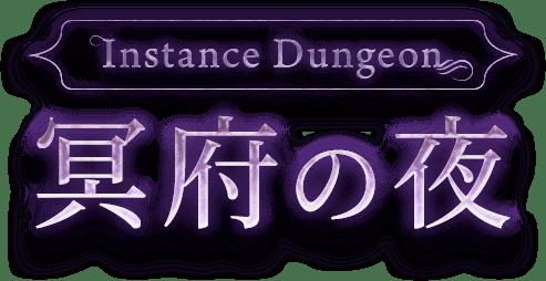 Instance Dungeon 冥府の夜