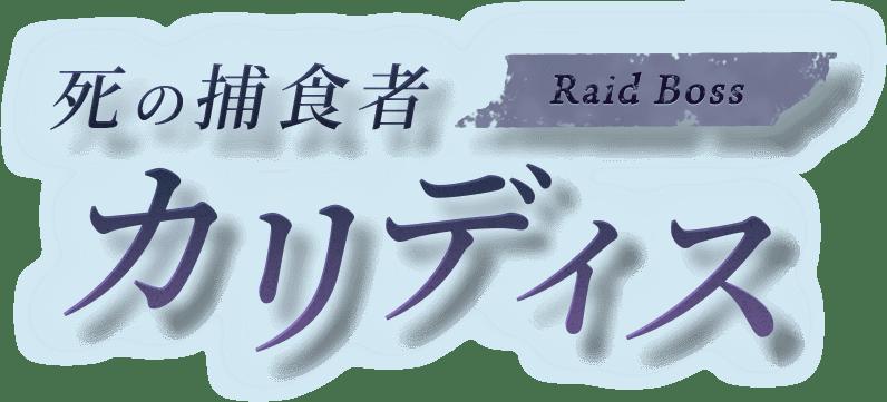 Raid Boss 死の捕食者 カリディス