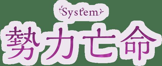 System 勢力亡命